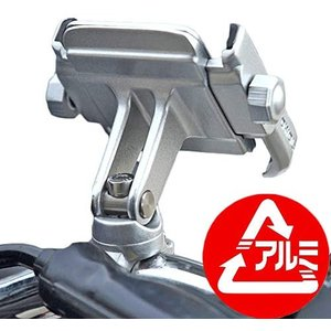 ニコマク NikoMaku バイク 自転車兼用 スマホホルダー 固定力抜群 アルミ製 オートバイ 360度回転 (シルバー 自転車、バイク兼用) white-daisy