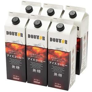 ドトールコーヒー リキッドコーヒー無糖 1000ml×6箱|white-daisy