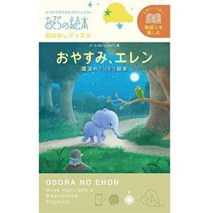 おやすみ、エレン /おそらの絵本 おはなしディスク 絵本プロジェクター専用 スマホでおやすみ絵本シアター EH-OYA-0208|white-daisy