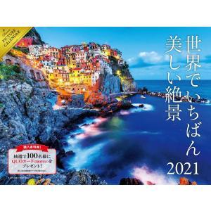 2021 世界でいちばん美しい絶景 カレンダー ([カレンダー])|white-daisy