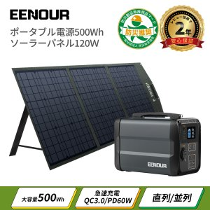 ポータブル電源 災害対策 EB50 135000mAh 500Wh ソーラーパネル 120w 発電機 家庭用 ソーラーバッテリー充電器 EENOUR|whitebankjapan-store