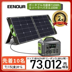 ポータブル電源 80000mAh 600W 296Wh PD100W双方向充電 ソーラーパネル120wセット ソーラーバッテリー充電器 EENOUR|whitebankjapan-store