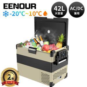 「クーポンで24,800円・8/1まで」 EENOUR 車載冷蔵庫 ポータブル冷蔵庫 小型冷凍庫 2...