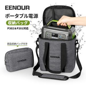 EENOUR P302 ポータブル電源 収納バッグ ポータブル電源 保護ケース 外出や旅行用 耐衝撃 収納用 防塵 防水 持ち運び便利