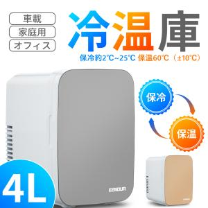「クーポンで4,580円SALE中」ポータブル冷蔵庫 EENOUR 冷温庫 4L ミニ冷蔵庫 小型冷...