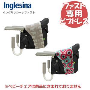 イングリッシーナファスト テーブルチェア専用カバー ビブドレス カバーのみ 正規品【メール便】
