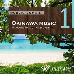 BGM CD ヒーリング 著作権フリー 店内 音楽 <名曲>Okinawa music -in acoustic guitar & sanshin-(4021)|whitebgm