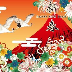 BGM CD イベント 著作権フリー 店内 音楽 <名曲>新春 -HAPPY NEW YEAR-(4024) whitebgm