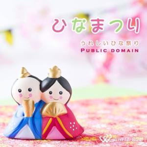 BGM CD イベント 著作権フリー 店内 音楽 <名曲>ひなまつり -うれしいひな祭り-(4028) whitebgm
