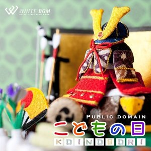 BGM CD イベント 著作権フリー 店内 音楽 名曲 こどもの日 -こいのぼり- 4029 の商品画像|ナビ