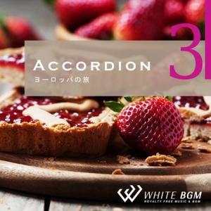 BGM CD 著作権フリー 店内 音楽 <名曲>アコーディオン3 -ヨーロッパの旅-(4036) whitebgm
