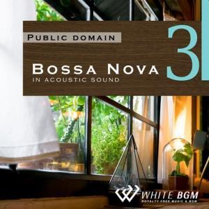 BGM CD 著作権フリー 店内 音楽 <名曲>ボサノバ3 -アコースティックギターサウンド-(4041) whitebgm