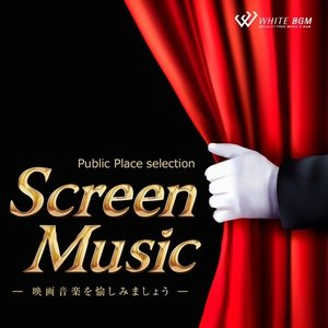 BGM CD 著作権フリー 店内 音楽 <名曲>Screen Music - 映画音楽を愉しみましょう -(4069)|whitebgm