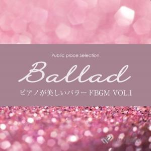 BGM CD ヒーリング 著作権フリー 店内 音楽 ピアノが美しいバラードBGM vol.1(4073)|whitebgm