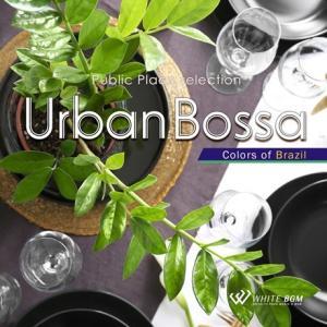 BGM CD 著作権フリー 店内 音楽 アーバンボサ -Colors of Brazil-(4078) whitebgm