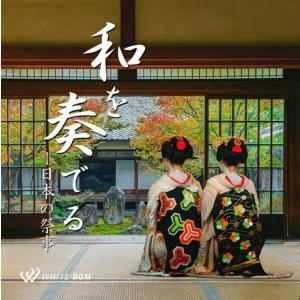 BGM CD イベント 著作権フリー 店内 音楽 和を奏でる -日本の祭事-(4079)|whitebgm