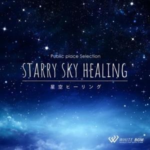 BGM CD ヒーリング 著作権フリー 店内 音楽 星空ヒーリング(4082)