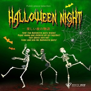 BGM CD イベント 著作権フリー 店内 音楽 ハロウィンナイト -楽しい夜の物語-(4083) whitebgm