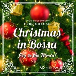 BGM CD イベント 著作権フリー 店内 音楽 クリスマスinボサ -Joy to the World!-(4084) whitebgm