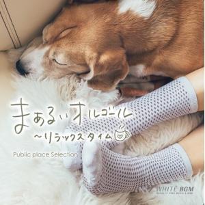 著作権フリーCD BGM 店内 音楽 まぁるいオルゴール〜リラックスタイム(4086)の画像