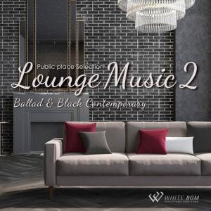 BGM CD 著作権フリー 店内 音楽 ラウンジミュージック2 -Ballad & Black Contemporary-(4094) whitebgm