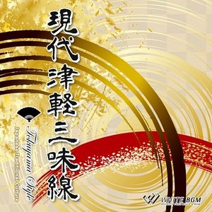 BGM CD 著作権フリー 店内 音楽 現代津軽三味線 -徳山流-(4109)|whitebgm