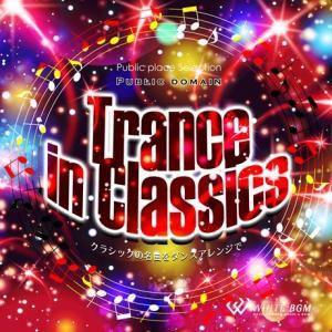 BGM CD EDM 著作権フリー 店内 音楽 トランスinクラシック -クラシックの名曲をダンスアレンジで-(4110)|whitebgm