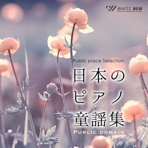 BGM CD イベント 著作権フリー 店内 音楽 <名曲>日本のピアノ童謡集(4112)|whitebgm