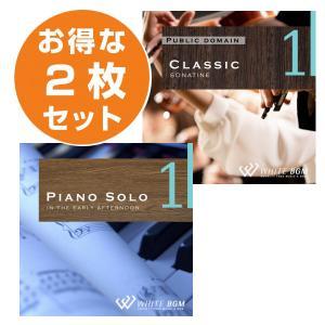 BGM CD 著作権フリー 店内 音楽 清らか2枚セット ピアノソロ1 クラシック1 set50012 の商品画像|ナビ