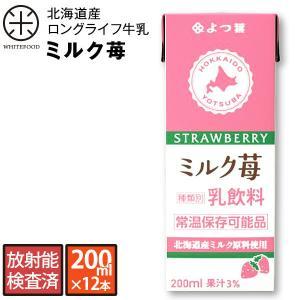 北海道産 ロングライフ牛乳(ミルク苺) 200ml×12本 放射能検査済み 北海道生乳100% 長期保存可能 牛乳 ミルク 放射線 北海道 常温|whitefood