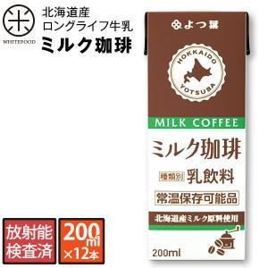 北海道産 ロングライフ牛乳(ミルク珈琲) 200ml×12本 放射能検査済み 北海道生乳100% 長期保存可能|whitefood