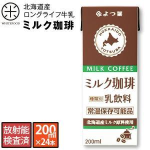 北海道産 ロングライフ牛乳(ミルク珈琲) 200ml×24本 放射能検査済み 北海道生乳100% 長期保存可能|whitefood