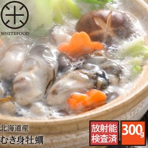 北海道知内産 濃厚ジャンボむき身牡蠣 300g 放射能検査済 北海道 お土産 お取り寄せ ギフト 貝 カキ 同梱にもオススメ|whitefood