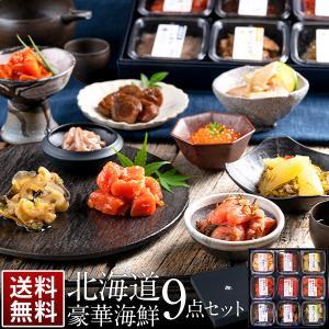 プレゼント 50代 60代 70代 ギフト お取り寄せグルメ 食べ物 食品 海鮮 北海道 高級 島の人セレクション|whitefood