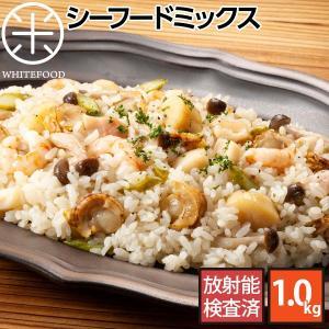 【送料無料】シーフードミックス1.0kg (常温、冷蔵商品との同梱は不可)|whitefood