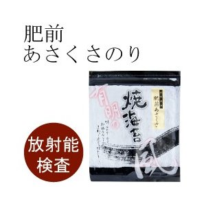 焼き海苔 肥前あさくさ海苔 佐賀県産 全形10枚 無添加 ストロンチウム検査済み 放射能検査済み|whitefood