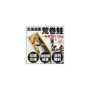【送料無料】北海道寿都町産☆荒巻鮭☆一本姿(約2.5kg)【放射能検査済】ギフトにも最適【ストロンチウム検査済】|whitefood