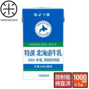 ロングライフ牛乳 1000ml 北海道産生乳100%の長期保存可能なロングライフ牛乳|whitefood