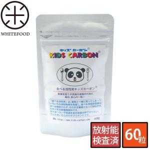 放射能検査済 食べる活性炭キッズカーボン whitefood