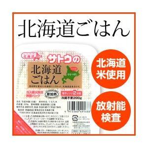 北海道産 サトウの北海道ごはん 200g×5食入☆ 放射能検査し出荷 検出限界値0.5ベクレル/kg以下で不検出を確認|whitefood