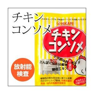 【放射能検査済】チキンコンソメ 80g(10g×8袋)|whitefood
