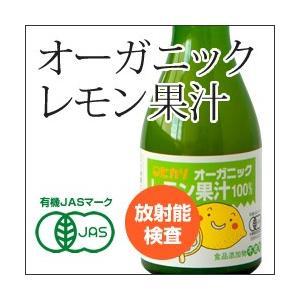 【放射能検査済】オーガニックレモン果汁 180ml|whitefood