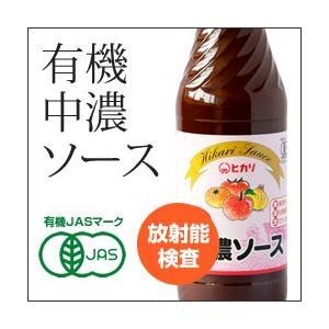 【放射能検査済】有機中濃ソース 250ml|whitefood