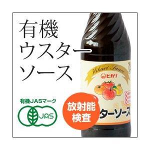 【放射能検査済】有機ウスターソース 250ml|whitefood