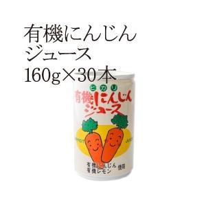 期間限定価格 有機にんじんジュース160g×30本 無添加 放射能検査済 whitefood