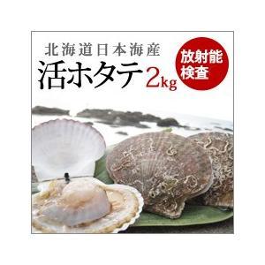 お待たせしました! 日本海の活ホタテ2kg 北海道産【6日以内のお届け】|whitefood