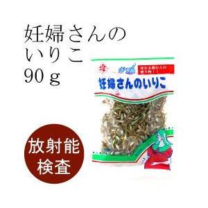 無添加 妊婦さんのいりこ90g【放射能検査済】|whitefood