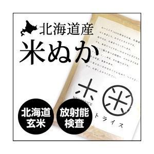 北海道産 米糠 米ぬか 検出限界値0.5ベクレル/kg以下で不検出を確認|whitefood