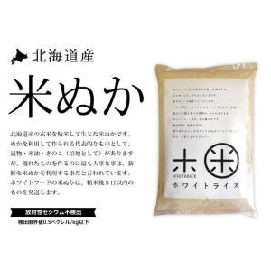 北海道産 米糠 米ぬか 検出限界値0.5ベクレル/kg以下で不検出を確認 whitefood 02