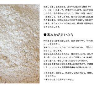 北海道産 米糠 米ぬか 検出限界値0.5ベクレル/kg以下で不検出を確認 whitefood 03